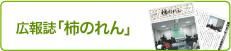 広報誌「柿のれん」