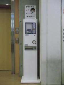マスク自動販売機