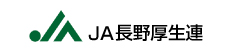 JA長野厚生連