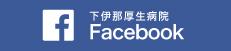 下伊那厚生病院facebook